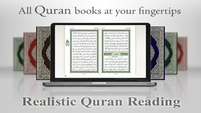 Qur'an Flash (Desktop & Mac Software)